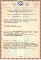 Sanitary-epidemiologic certificate (page 1)
