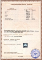 Sanitary-epidemiologic certificate (page 2)